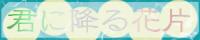 蜷帙↓髯阪k闃ア迚�  // 邨先怦縺ヲ縺ァ縺�讒�